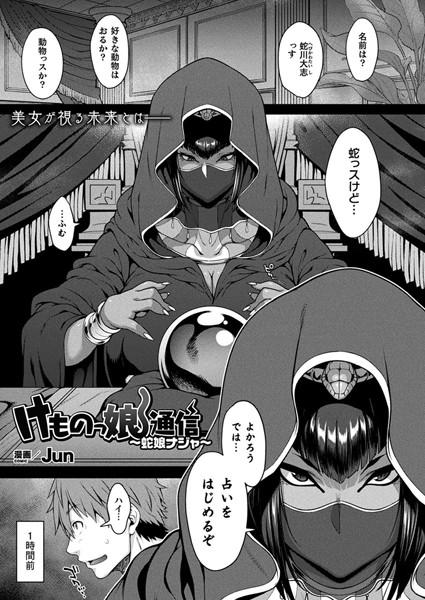 けものっ娘通信~蛇娘ナジャ~(単話)