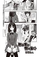 ヒッキーガール☆(単話) b243abskm00006のパッケージ画像