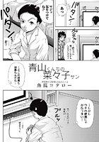 青山くんちの菜々子サン(単話)