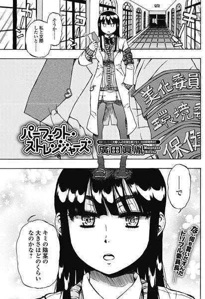 パーフェクト・ストレンジャーズ