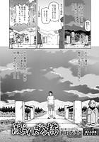 渡られざる橋(単話)