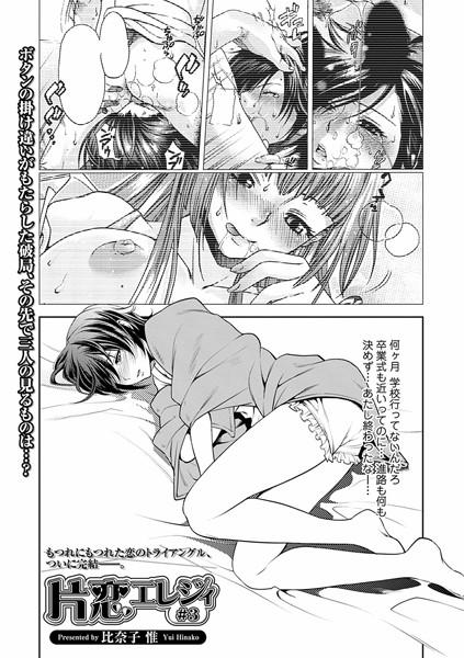 片恋エレジィ #3(完結編)