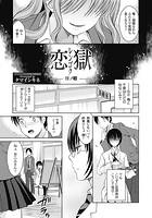 恋獄-序ノ段-