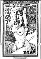 恋のアトリエ(単話) b246asndb00030のパッケージ画像