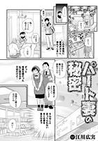 パート妻の秘密(単話)