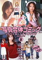 写真合体コミック シロウト娘ハメ撮り現場報告 vol.2