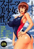 スポーツ美少女と性交 vol.1