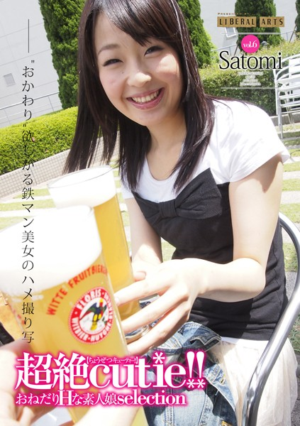 超絶cutie!! vol.6 Satomi おねだりHな素人娘selection
