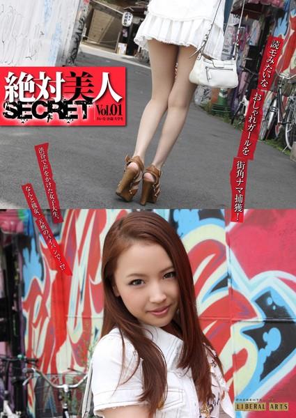 絶対美人SECRET vol.01 れいな