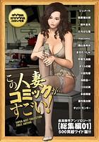 この人妻コミックがすごい! 【総集編01】 b247awako00383のパッケージ画像