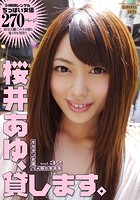 桜井あゆ、貸します。
