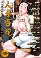 人妻百花 【第五集】熱帯夜、汗ばむ義母の卑猥な性臭。
