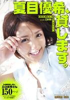 夏目優希、貸します。 b247awako00493のパッケージ画像