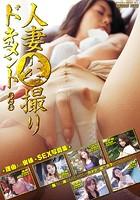 人妻生撮りドキュメント 第二集 b247awako00509のパッケージ画像