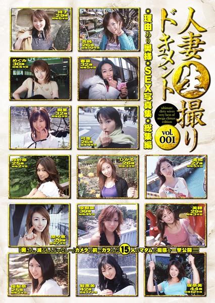 人妻生撮りドキュメント総集編 vol.1