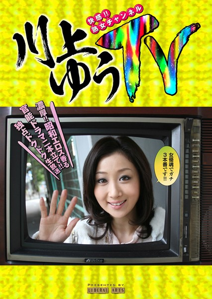 川上ゆうTV 快感!! 熟女チャンネル