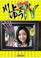 川上ゆうTV 快感!! 熟女チャンネル b247awako00572のパッケージ画像