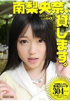 南梨央奈、貸します。 [キカタン女優ハメ撮り写真集vol.60] b247awako00574のパッケージ画像