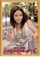 美熟女日和 vol.02川上ゆう 熟女優カラミ写真集 b247awako00575のパッケージ画像