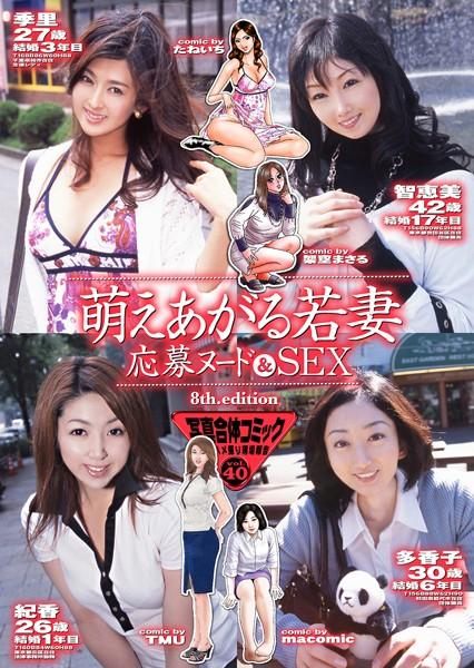 萌えあがる若妻 応募ヌード&SEX 8th.edition 写真合体コミック素人ハメ撮り現場報告