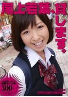 尾上若葉、貸します。 [キカタン女優ハメ撮り写真集 vol.63] b247awako00585のパッケージ画像