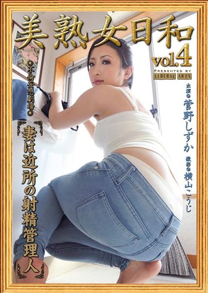 美熟女日和 vol.04 菅野しずか 熟女優カラミ写真集