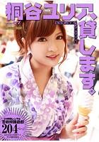 桐谷ユリア、貸します。 [キカタン女優ハメ撮り写真集 vol.67] b247awako00594のパッケージ画像