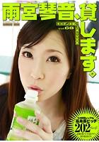 雨宮琴音、貸します。 [キカタン女優ハメ撮り写真集 vol.68] b247awako00595のパッケージ画像