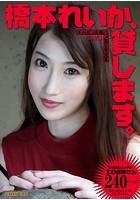 橋本れいか、貸します。 [キカタン女優ハメ撮り写真集vol.71] b247awako00599のパッケージ画像