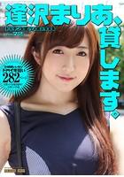 逢沢まりあ、貸します。 [キカタン女優ハメ撮り写真集 vol.72] b247awako00600のパッケージ画像