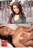 待ち合わせ型人妻デリヘルを呼んだら、あのAV女優の加藤なおが現れて最後までヤレた!