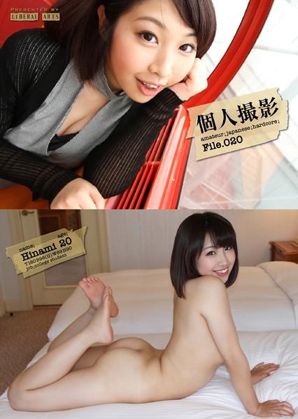 個人撮影 File.020 ひなみ・20歳・女子大生