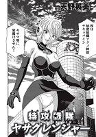 特攻戦隊ヤサグレンジャー(単話)
