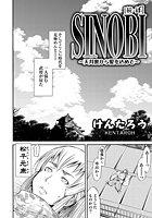 SINOBI(単話)