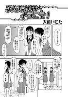 ふたなり部へようこそ!(単話)
