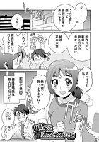 内緒の夏オフィス(単話)