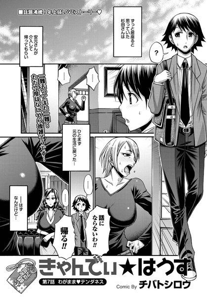 きゃんでぃ☆はうす(7)