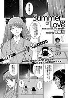 Summer of Love(単話)