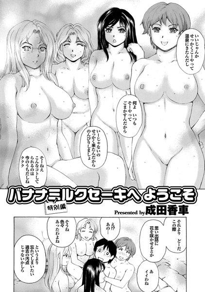 バナナミルクセーキへようこそ 〜特別編〜