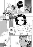 ママカノ〜第3話〜
