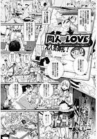 同人LOVE(単話)