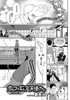 恋とフィギュアと天使さん〜そののち〜