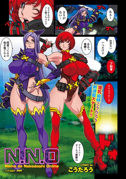 N.N.O Nama de Nakadashi Online