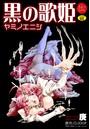 黒の歌姫 ヤミノエニシ