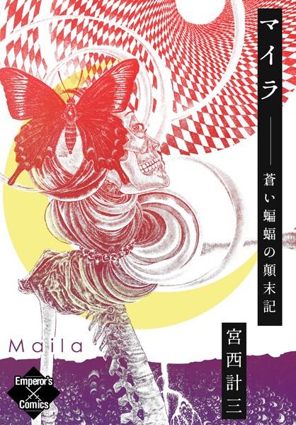 マイラ 蒼い蝙蝠の顛末記(単話)