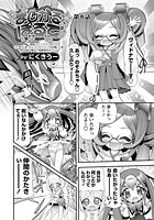 まじかるぽるて(8)