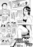 産婦人科女医 綾瀬わかなの受難(単話)