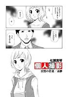 個人撮影 目黒の若妻/未紗(単話)