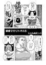 禁術マカリトオル(5)