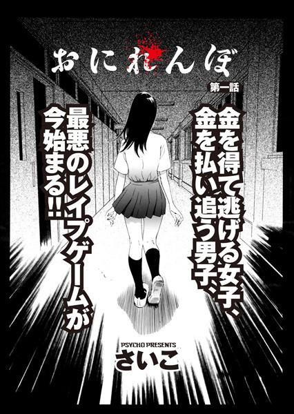 おにれんぼ (1)